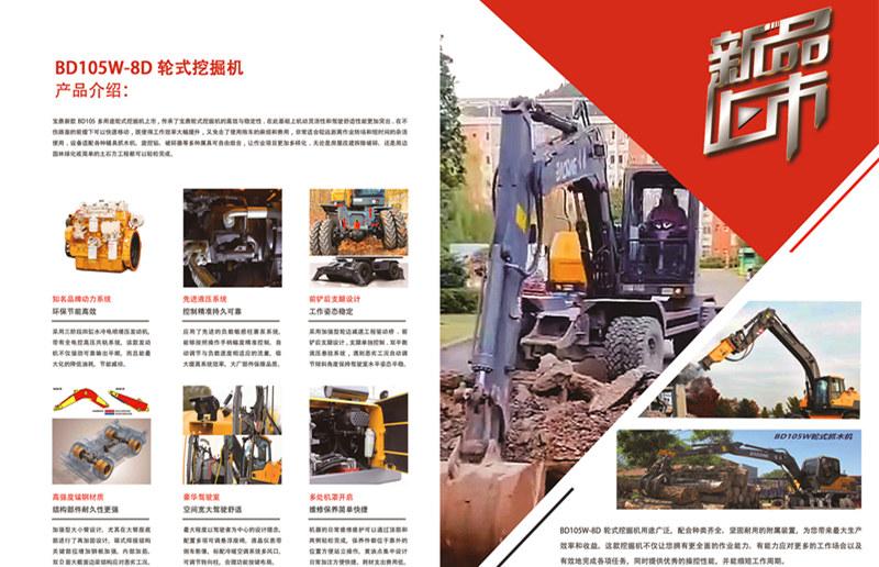 105轮式挖掘机抓木机型号