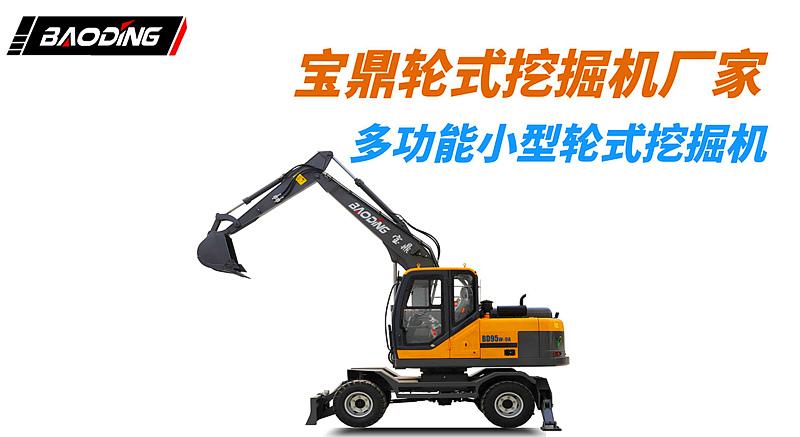 宝鼎轮式挖掘机厂家小型轮式挖掘机械设备
