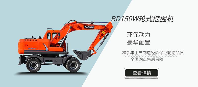 【新品】宝鼎推出BD150W轮式挖掘机型号
