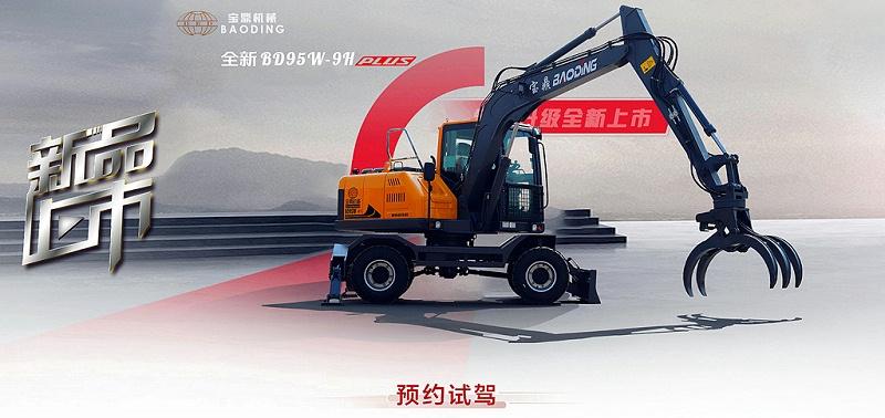 宝鼎BD95W-9H轮式抓木机型号
