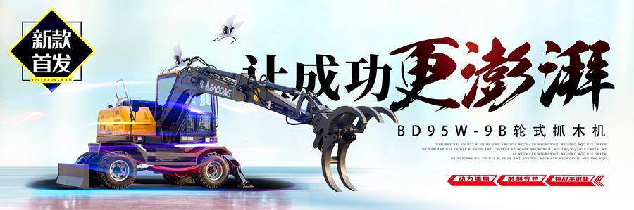 宝鼎抓木机厂家2021新款BD95轮式抓木机型号上市