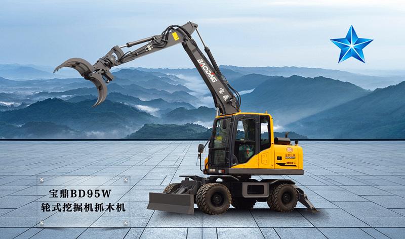 宝鼎BD95W轮式挖掘机抓木机