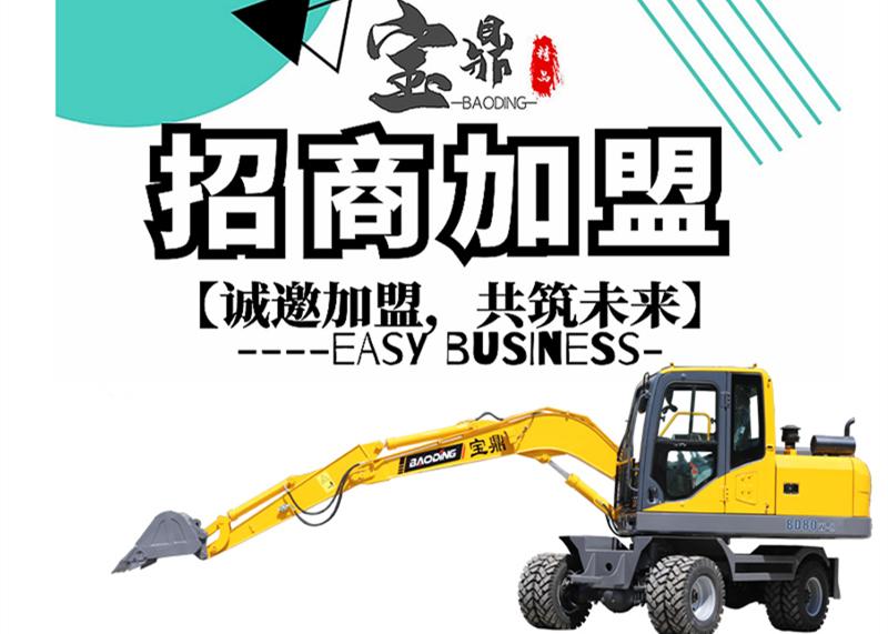 宝鼎轮式挖掘机厂家找商加盟