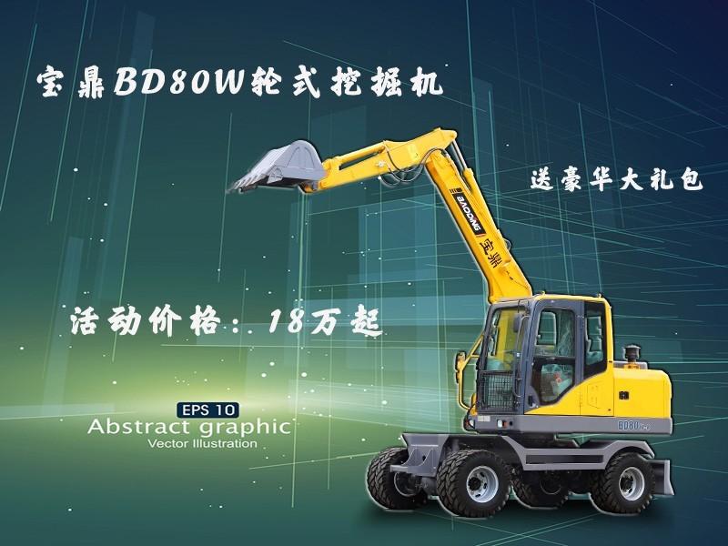 宝鼎BD80W轮式挖掘机价格