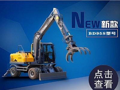 全新BD95S轮式抓木机