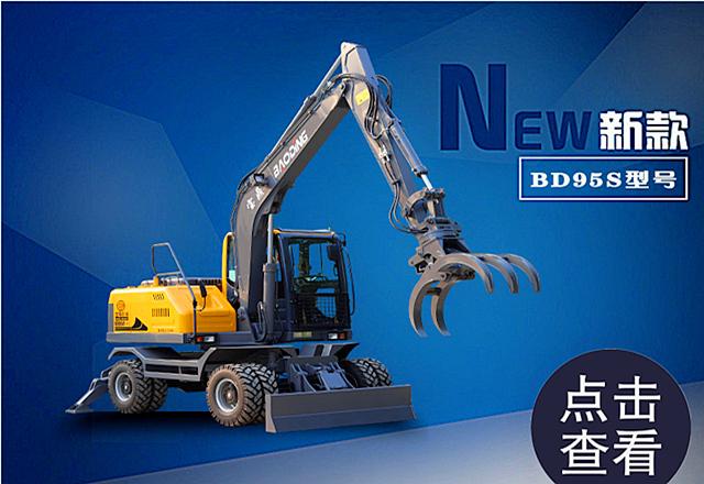 宝鼎BD95S轮式抓木机