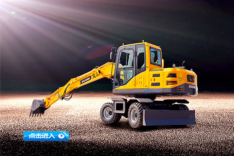 宝鼎BD80W轮式挖掘机型号