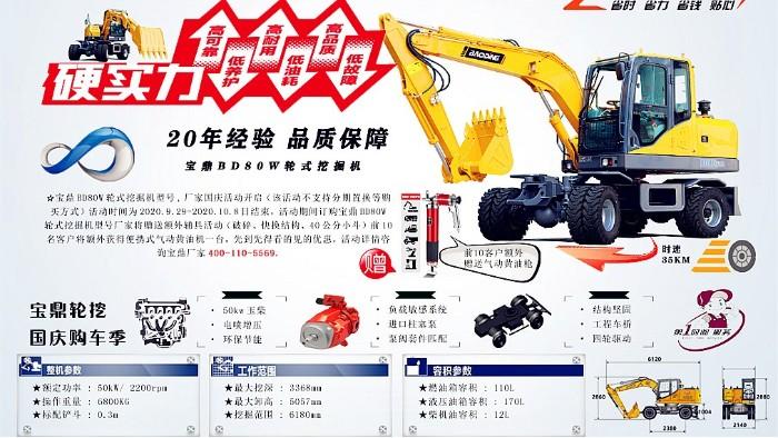 宝鼎BD80W新款轮式挖掘机型号