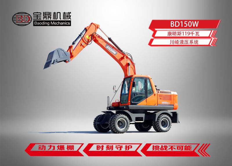 宝鼎BD150轮式挖掘机型号