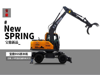 宝鼎BD95W-9S抓木机多用途设备新品型号