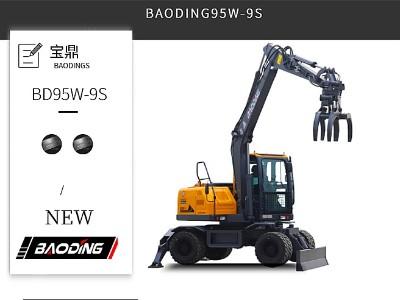 宝鼎全新小型抓木机95S发布