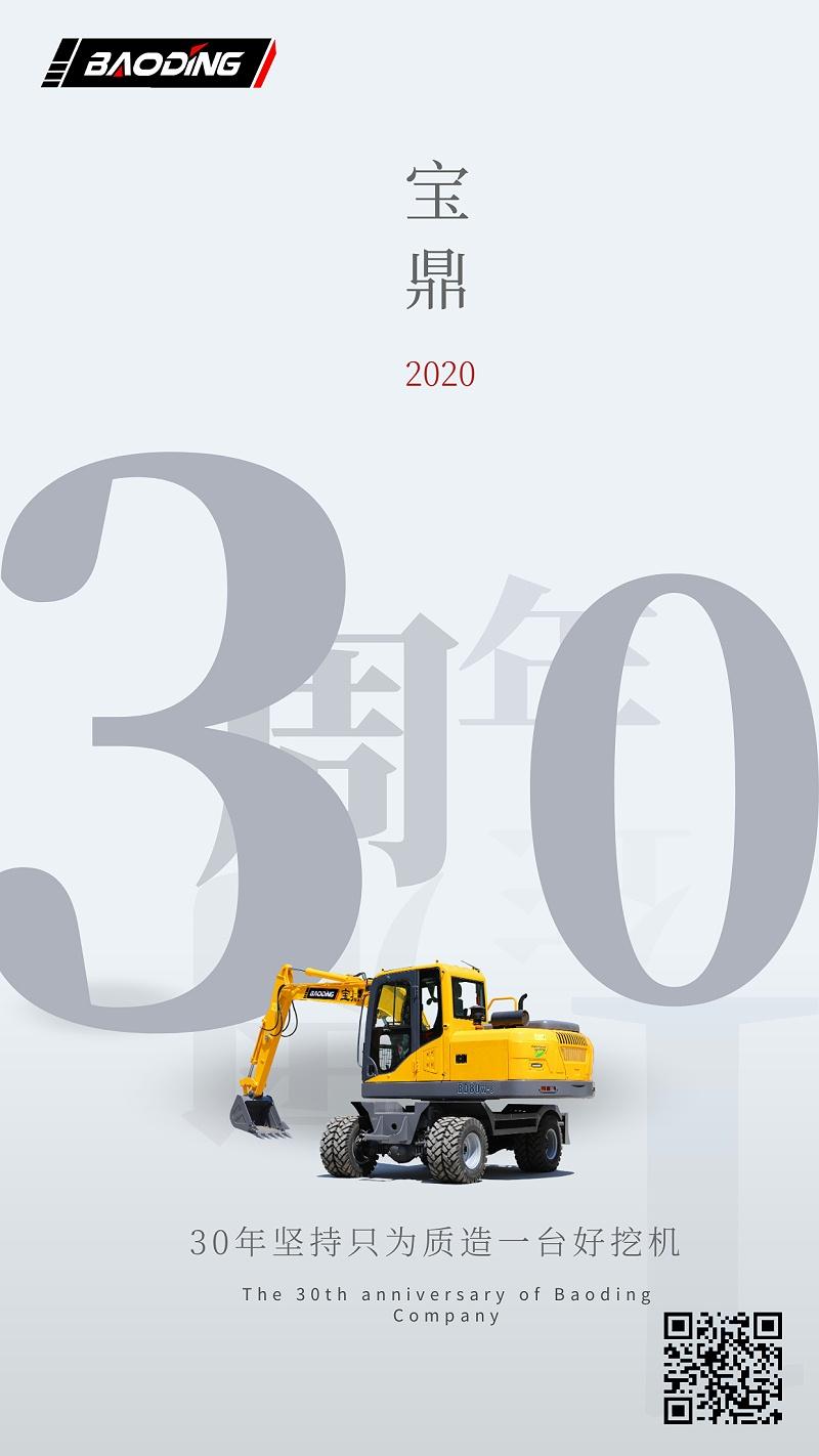 宝鼎轮式挖掘机厂家30周年