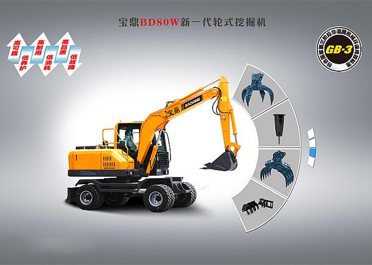 宝鼎轮式挖掘机BD80W-9D型号
