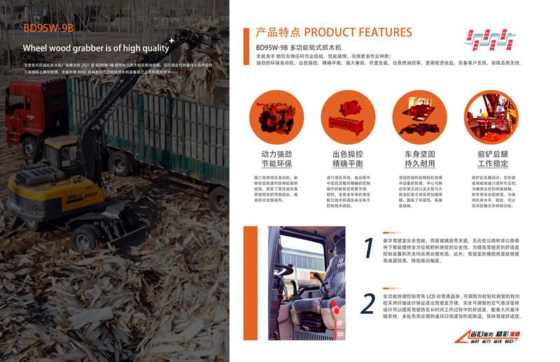 宝鼎BD95轮式抓木机产品