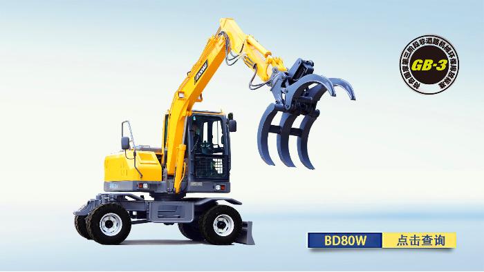 宝鼎BD80W-8B轮式抓木机图片