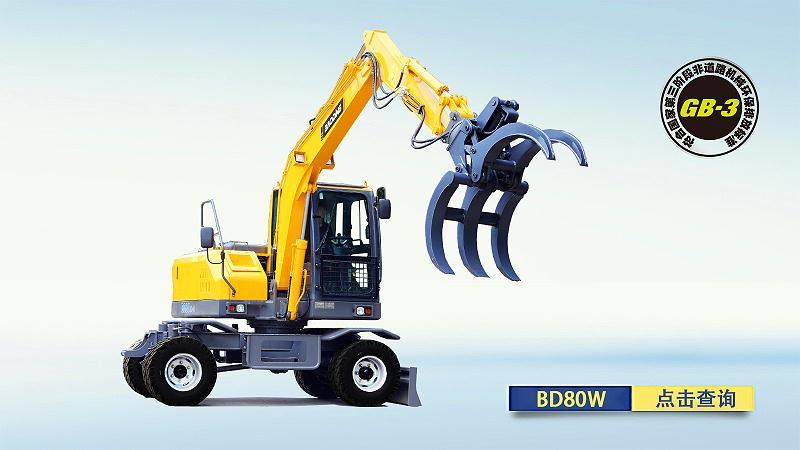 宝鼎BD80W轮式抓木机图片
