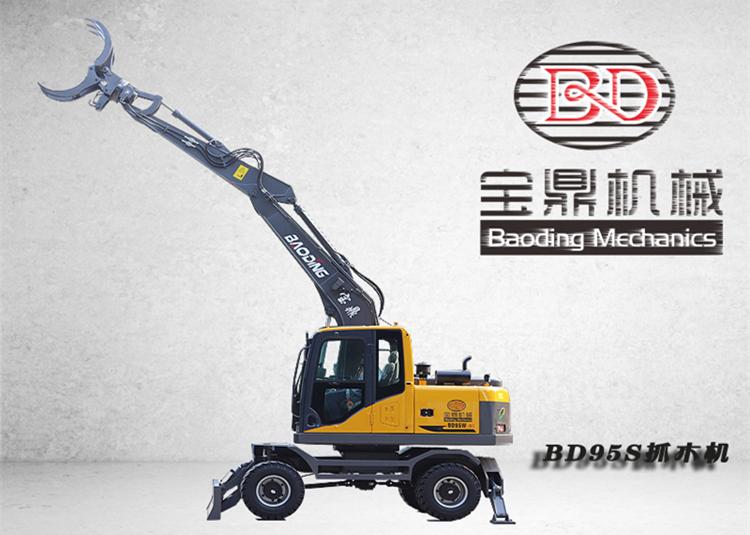 BD95S轮式挖掘机抓木机