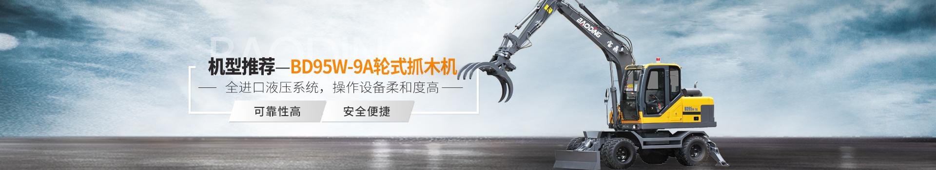 宝鼎机型推荐,BD95W-9A轮式抓木机