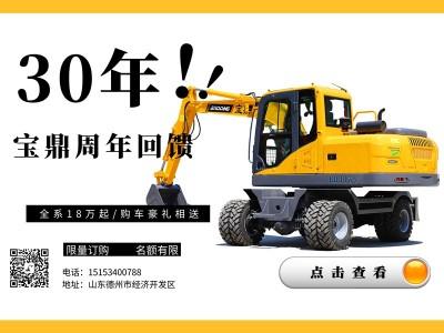 2020年轮式挖掘机价格价格表