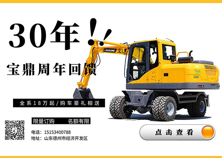 宝鼎80轮式挖掘机价格18万起