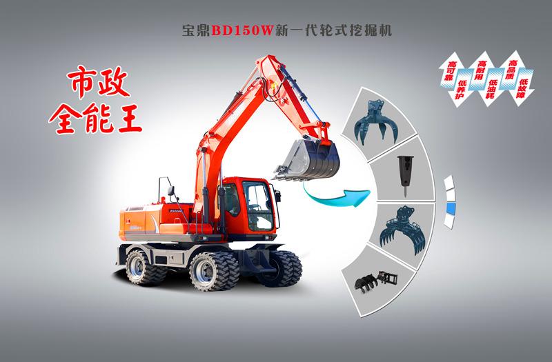 新款宝鼎BD150轮式挖掘机
