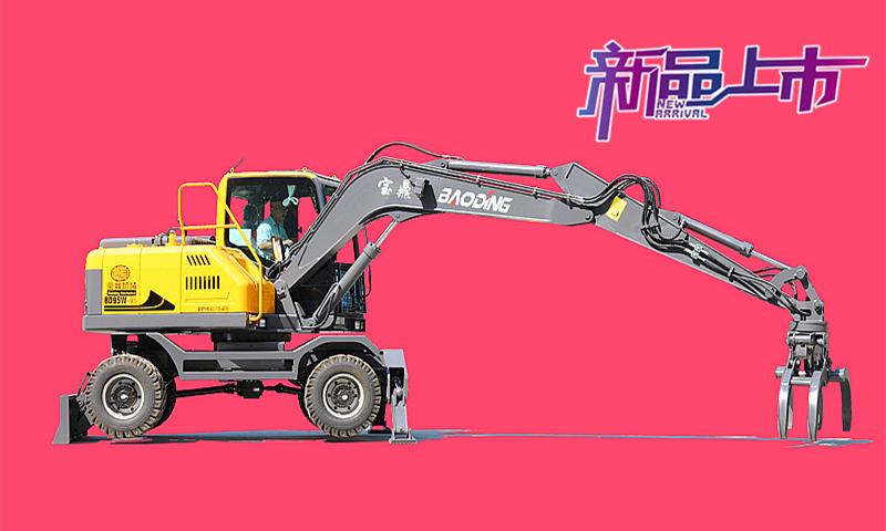 宝鼎BD95W-9S轮式挖掘机抓木机