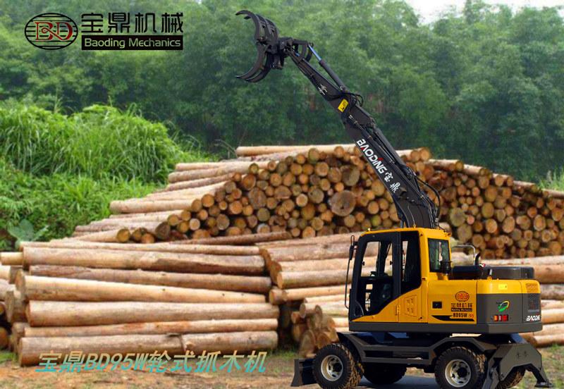 宝鼎95抓木机系列