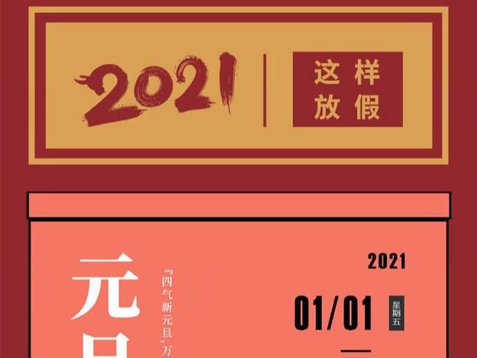 2021年全年放假一览图-宝鼎轮式挖掘机抓木机厂家