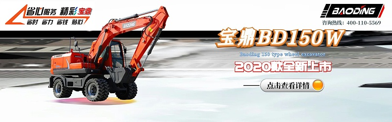 新款宝鼎轮式挖掘机150型号-轮式挖掘机