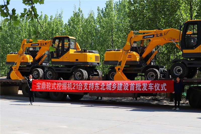 宝鼎轮式挖掘机抓木机设备项目中标