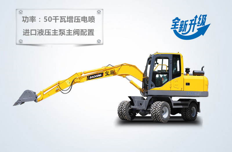 BD80W轮式挖掘机超值版