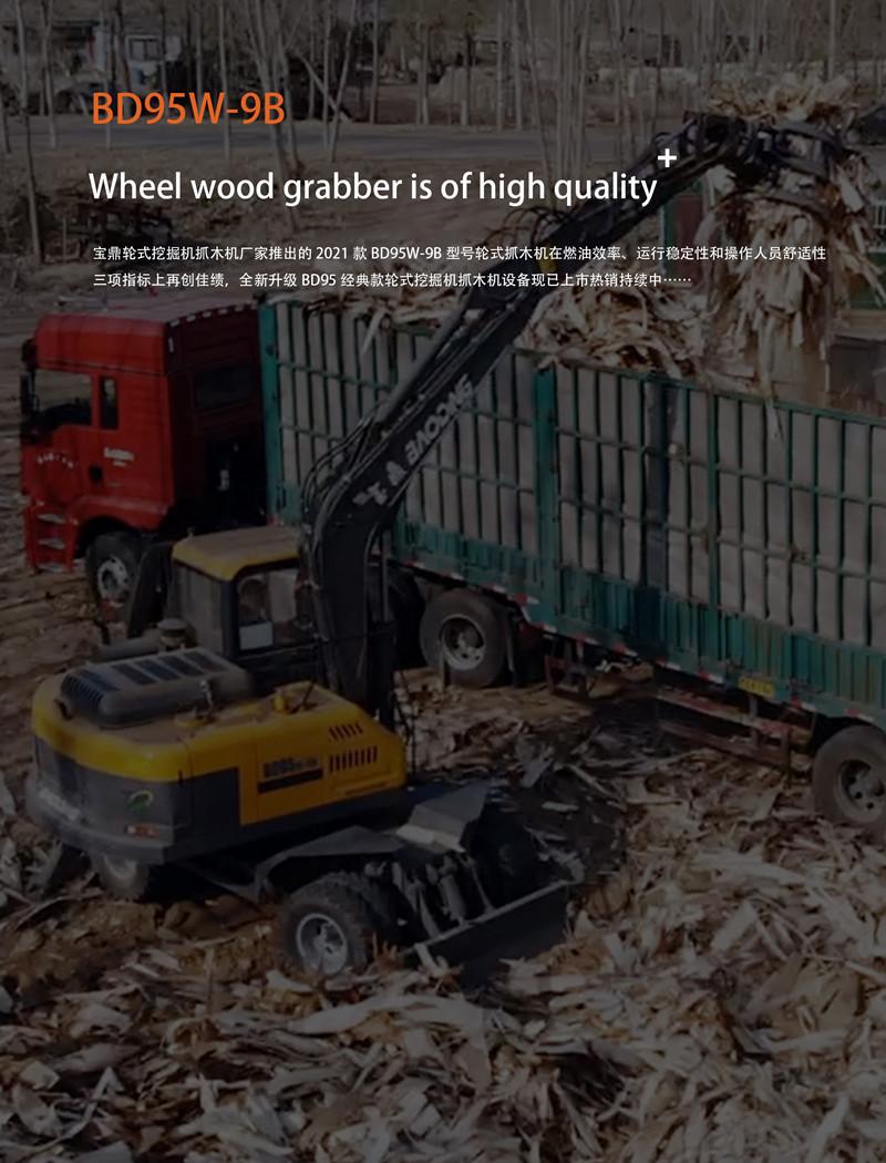 轮式抓木机
