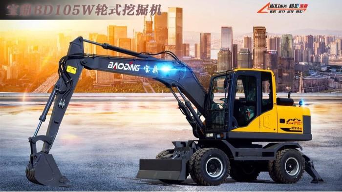 宝鼎BD105W重型轮式挖掘机型号