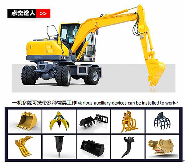 多功能小型轮式挖掘机
