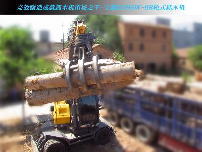 高效耐造成就抓木机市场之王-宝鼎BD95W-9B轮式抓木机