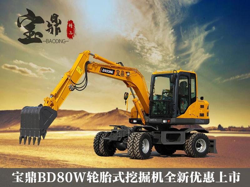 宝鼎BD80W轮胎式挖掘机