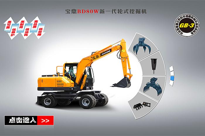 宝鼎小型轮式挖掘机80型号