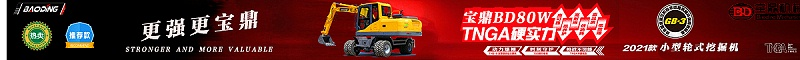 轮式挖掘机广告图