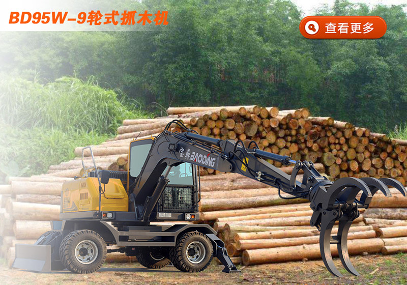 宝鼎BD95抓木机型号