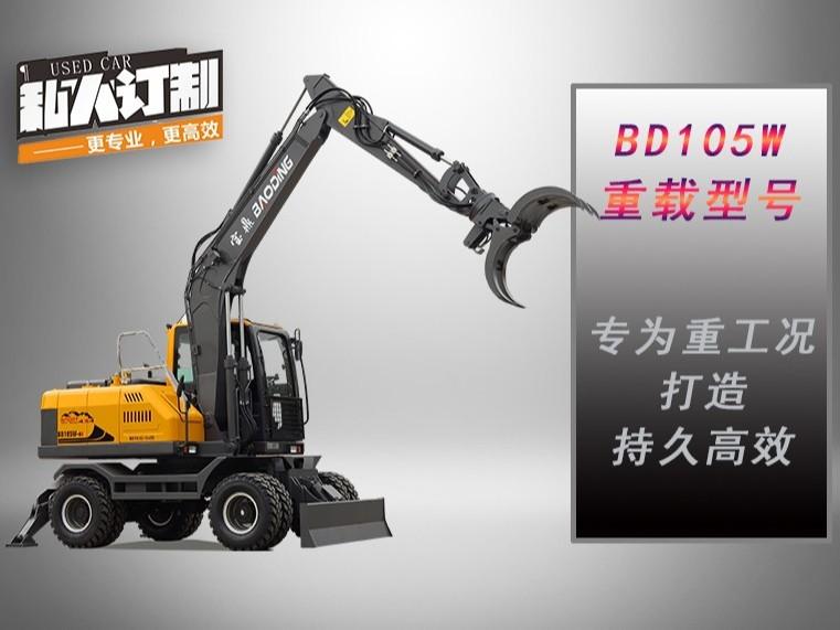 宝鼎BD105W轮式抓木机图片