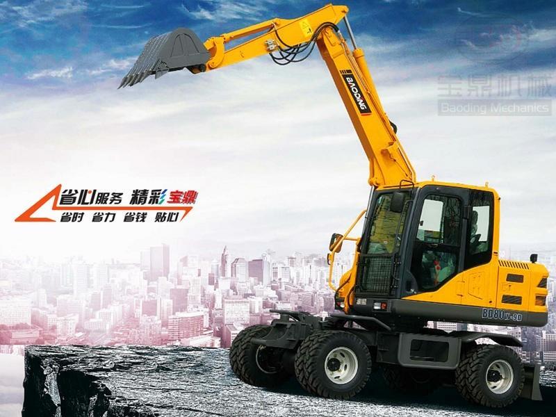 宝鼎BD80W液压行走轮式小挖掘机