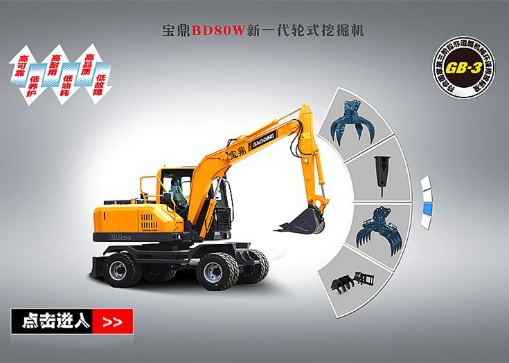 小型轮式挖掘机多少钱