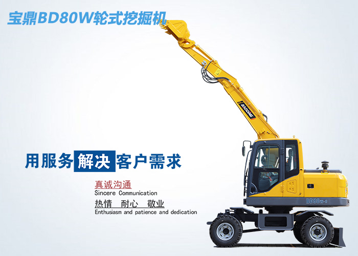 BD80液压行走轮胎式挖掘机