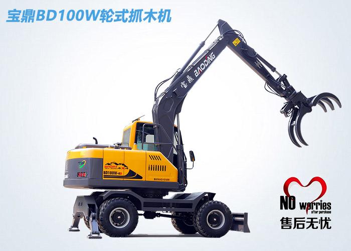 BD100W轮式挖掘机抓木机