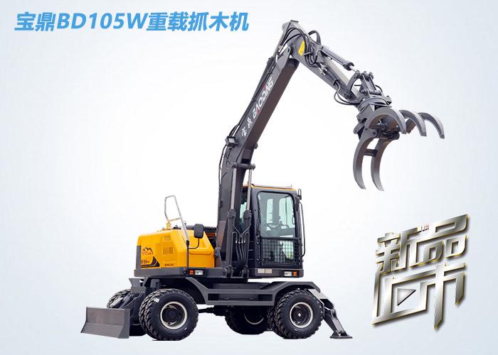 BD105W轮式挖掘机抓木机