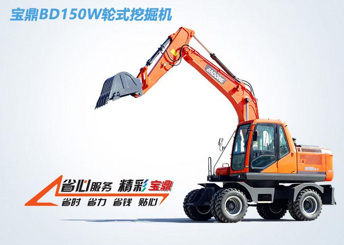 BD150轮式挖掘机