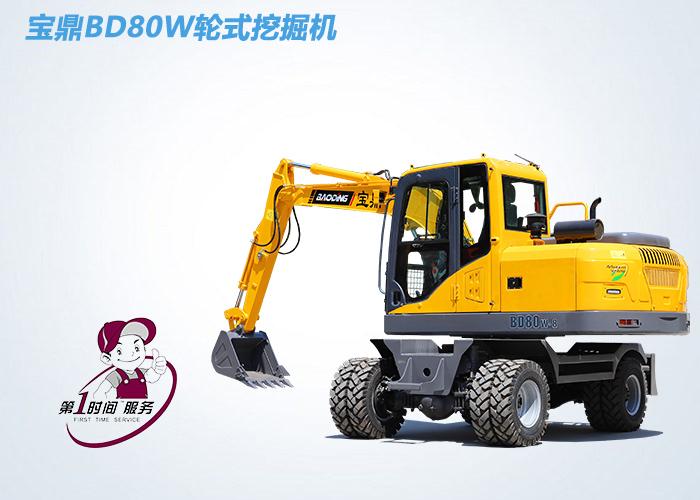 BD80机械行走轮式挖掘机