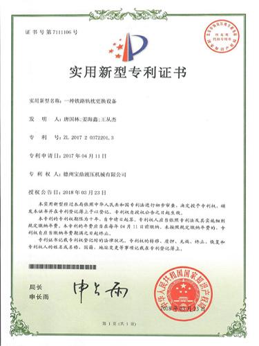 一种铁路轨枕更换设备专利证书