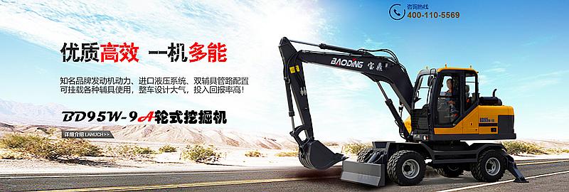 宝鼎BD95轮胎式挖掘机