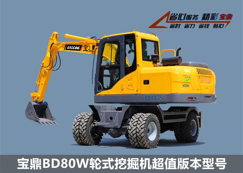 宝鼎轮式挖掘机型号BD80W超值版